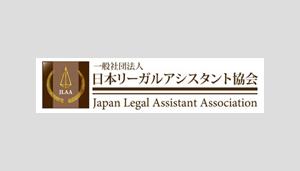 一般社団法人 日本リーガルアシスタント協会